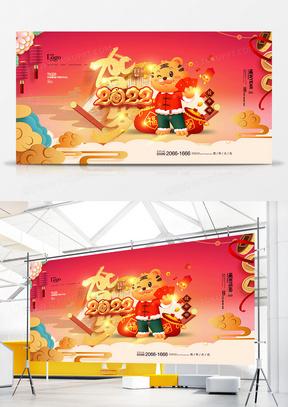 创意中国风2022虎年贺岁虎年文字展板设计