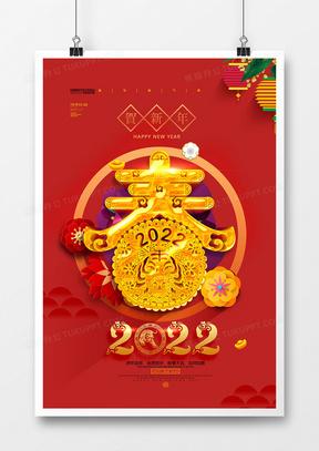 中国风金色喜庆2022虎年春字新年海报设计