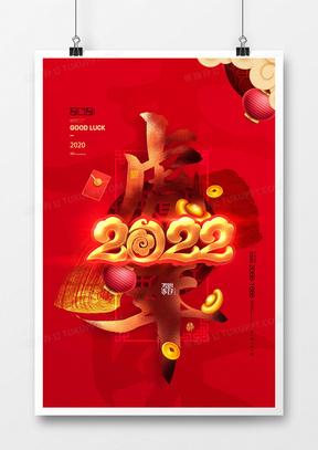 红色喜庆烫金中国风2022虎年海报设计