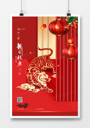 创意红色2022虎年剪纸新年海报设计