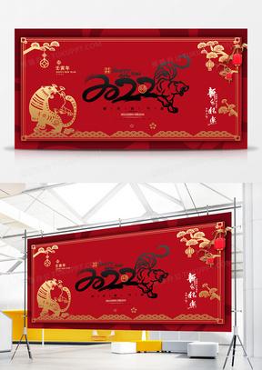 红色烫金2022虎年剪纸新年展板设计