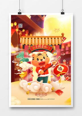 2022虎年插画虎年大吉拜年春节新年海报
