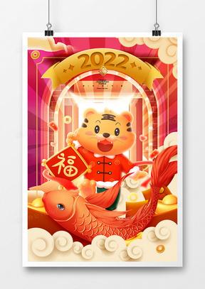 手绘2022虎年年画插画春节新年海报