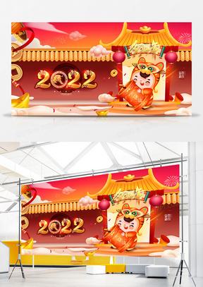 手绘2022虎年年画插画春节新年展板设计