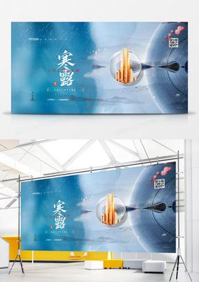 简约中国风二十四节气寒露房地产展板设计