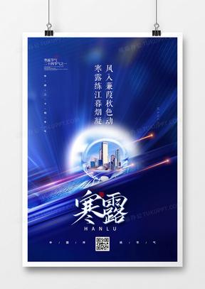 蓝色中国风二十四节气寒露房地产海报设计