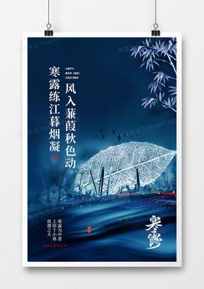 创意唯美二十四节气寒露海报设计