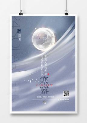 素雅中国风二十四节气寒露海报设计