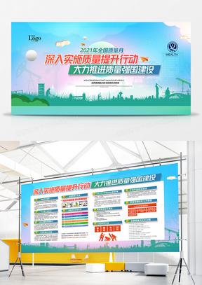 创意2021全国质量月双面宣传展板设计