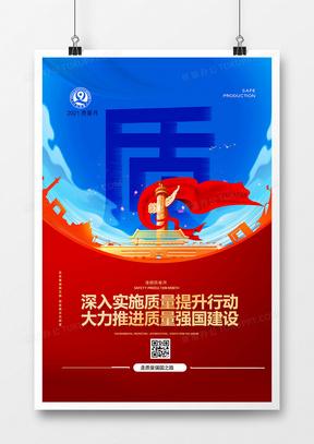创意2021全国质量月海报设计