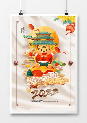 中国风金边手绘2022虎年国潮海报