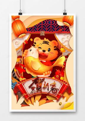 剪纸风2021虎年吉祥物年画插画海报设计