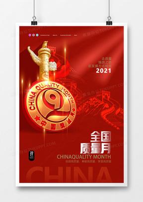 创意红色2021全国质量月海报设计