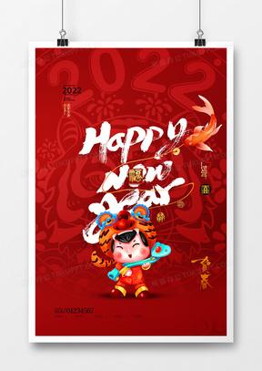 喜庆红色新年快乐虎年文字海报设计