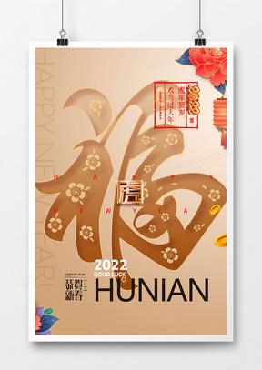 简洁金色创意2022虎年福字海报设计