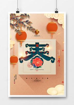 简洁金色创意2022虎年春字海报设计