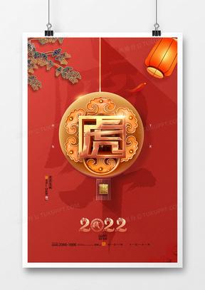 红色喜庆简洁2022虎年虎字海报设计