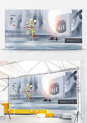 意境中国风二十四节气霜降展板设计