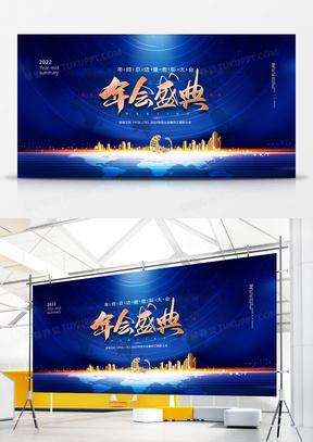 蓝色大气商务2022年会盛典展板设计