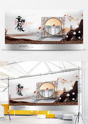 大气意境中国风九月九重阳节房地产展板设计
