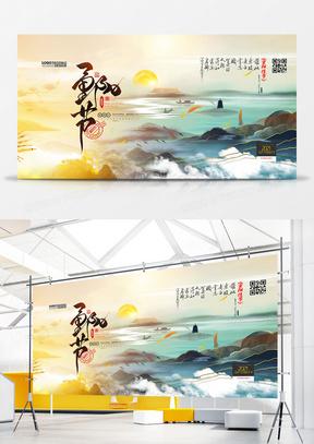 中国风意境九月九重阳节展板设计