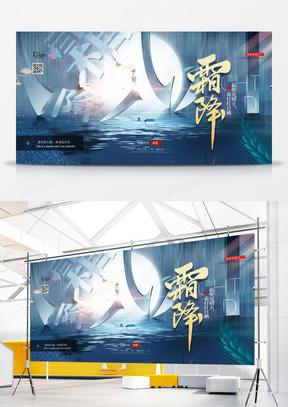 中国风意境二十四节气霜降展板设计