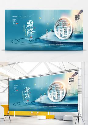 大气中国风二十四节气霜降展板设计