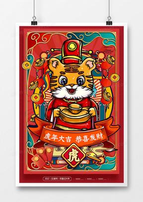 手绘红色喜庆2022虎年国潮插画海报设计
