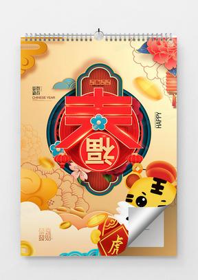 喜庆手绘中国风2022虎年插画挂历设计