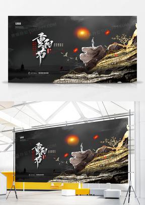 禅意鎏金中国风九月九重阳节展板设计