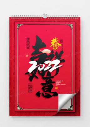 红色中国风2022虎年祝福语挂历设计