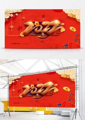 喜庆中国风2022虎年文字展板设计