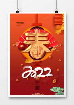 中国风喜庆2022虎年春字海报