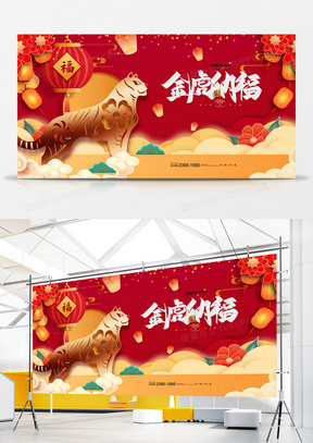 金色中国风2022虎年金虎纳福剪纸展板