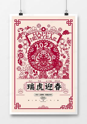 简约中国风2022瑞虎迎春虎年剪纸海报