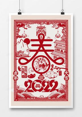 中国风简约2022虎年春字剪纸海报