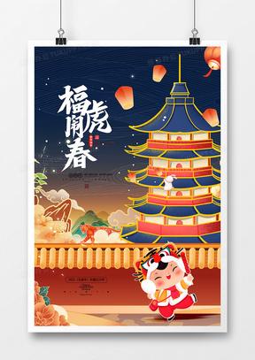 中国风福虎闹春2022虎年国潮海报设计