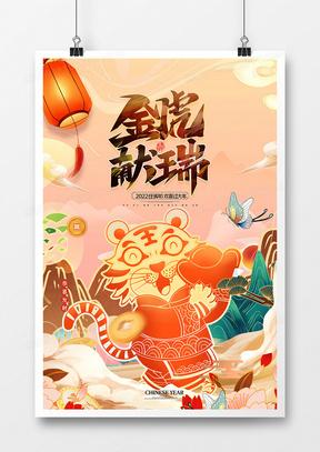 中国风金虎献瑞2022虎年国潮海报