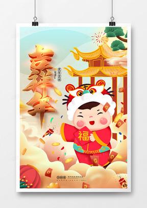 手绘中国风2022虎年吉祥年插画海报设计