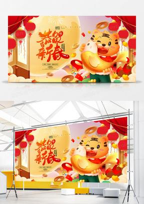 手绘中国风2022虎年恭贺新春插画展板设计