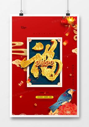 中国风喜庆吉祥福字2022虎年海报设计
