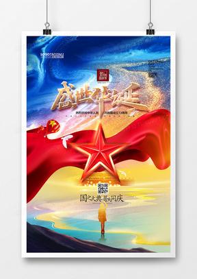 水墨鎏金盛世华诞国庆节海报设计