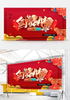 红色喜庆金虎纳福2022虎年展板设计