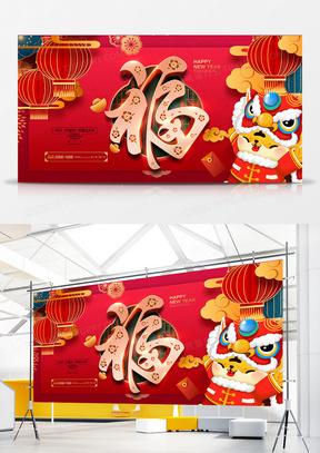 喜庆红色福字2022虎年展板设计