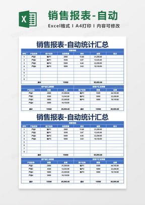 销售报表-自动统计excel模板