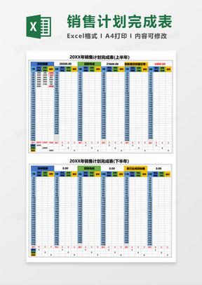 20XX销售计划完成表(上半年)excel模板