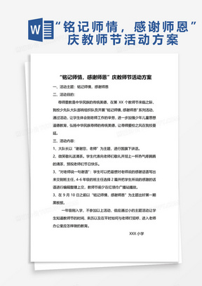 """""""铭记师情,感谢师恩""""庆教师节活动方案国产成人夜色高潮福利影视"""