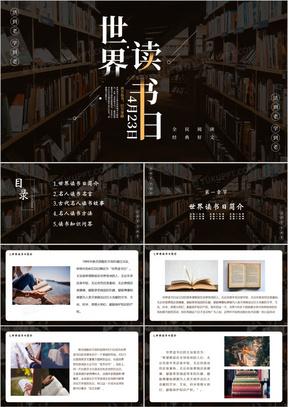 黑色简约风世界读书日节日介绍PPT模板