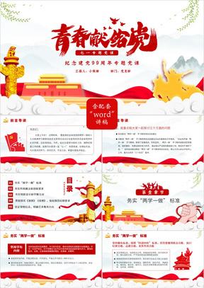 中国风青春献给党七一纪念建党99周年党课PPT模版