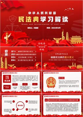 红色党政风民法典学习解读PPT模版